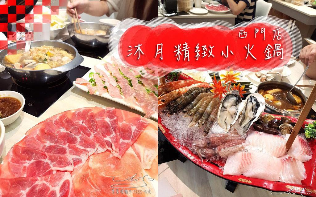 沐月精緻小火鍋西門店 coverphoto.jpg