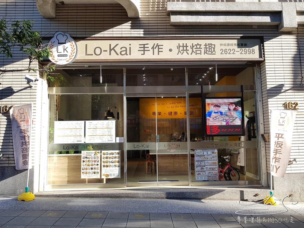 Lo-kai手作烘焙趣 (51).jpg