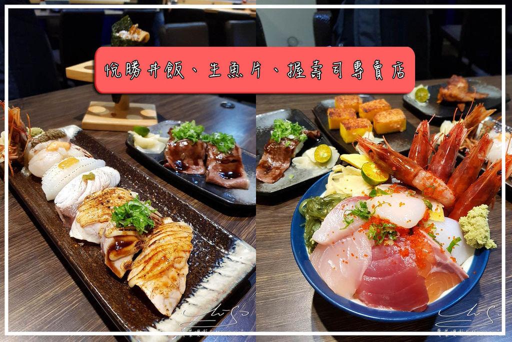 悅勝丼飯生魚片壽司專賣店 coverphoto.jpg