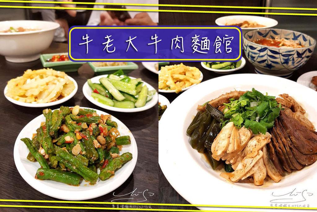 牛老大牛肉麵館 coverphoto.jpg
