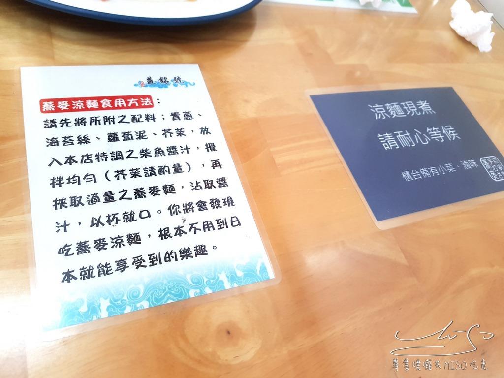 益銘號蕎麥麵店 (38).jpg