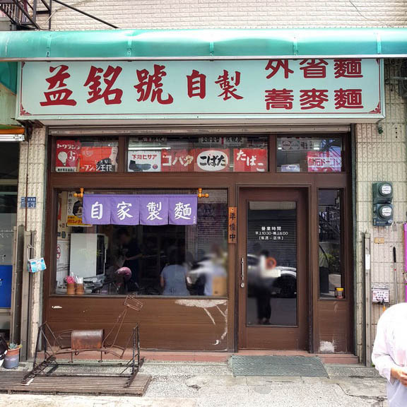 益銘號蕎麥麵店 (39).jpg