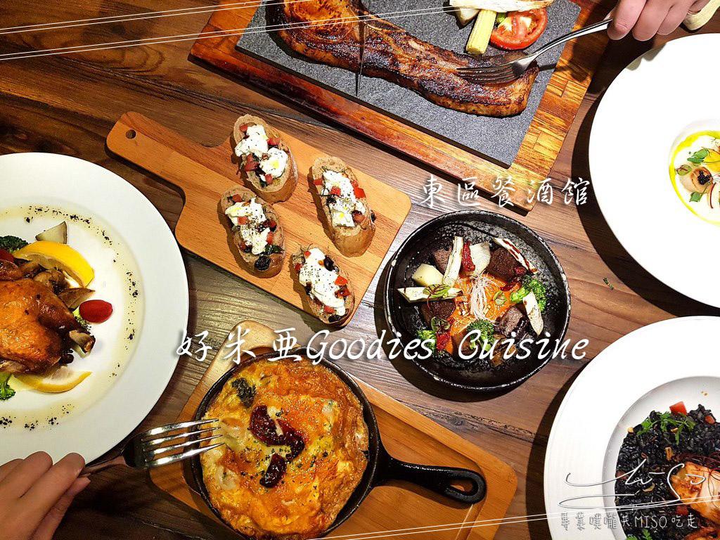 好米亞Goodies Cuisine coverphoto.jpg