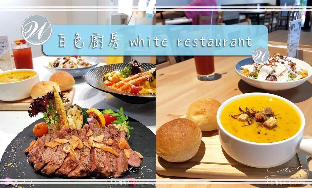 白色廚房 white restaurant coverphoto.jpg