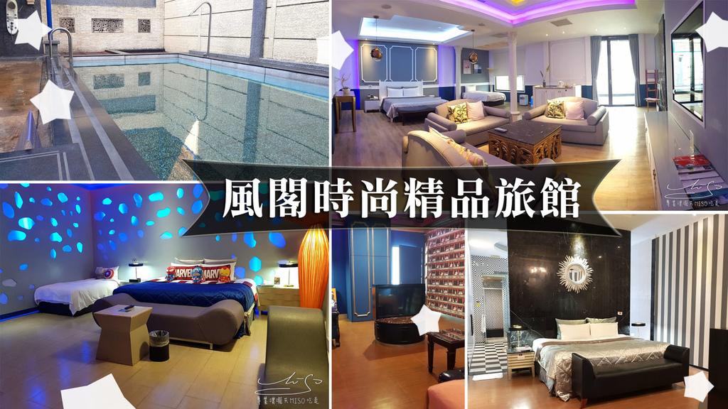 風閣時尚精品旅館 coverphoto.jpg