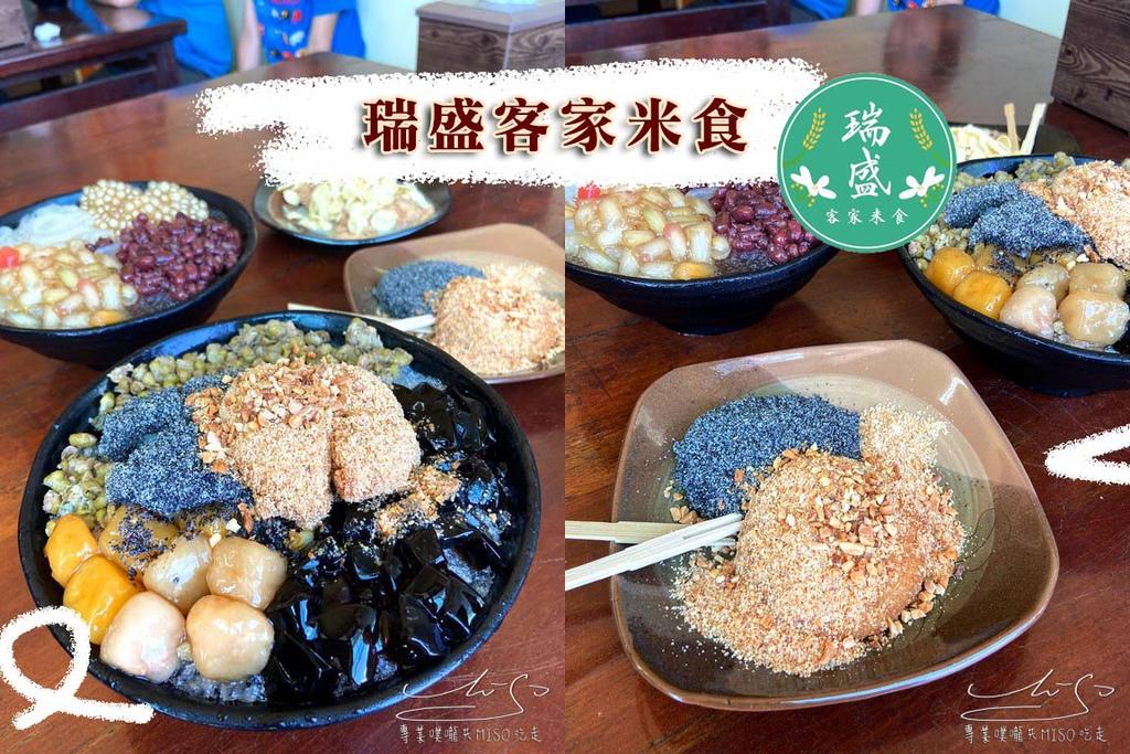 瑞盛客家米食 coverphoto.jpg