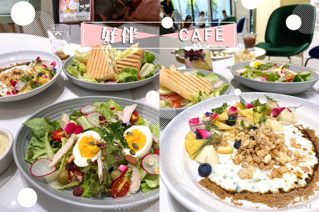 好伴 CAFÉ coverphoto.jpg