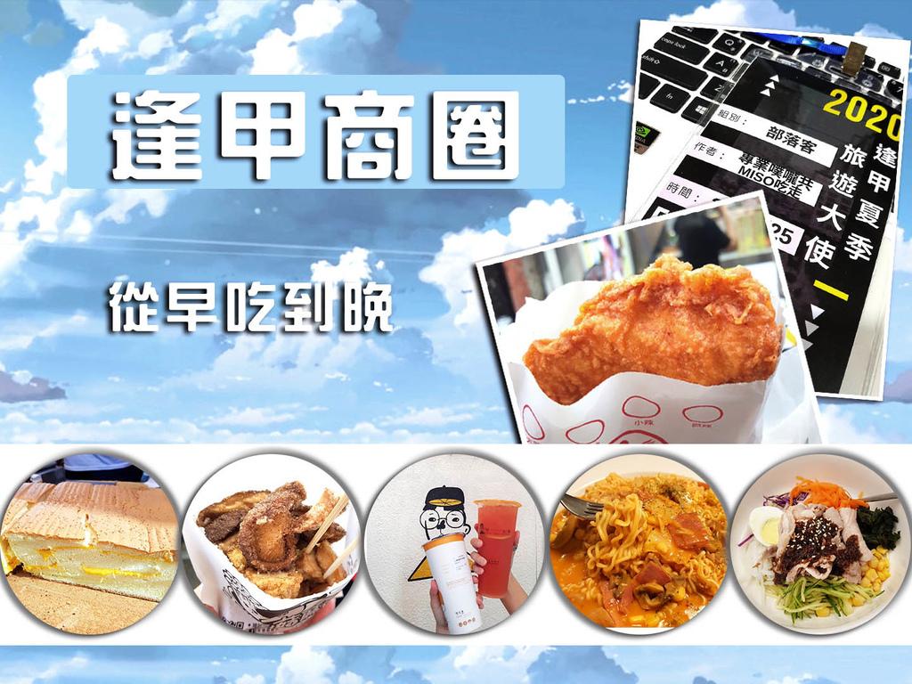 逢甲商圈 coverphoto.jpg