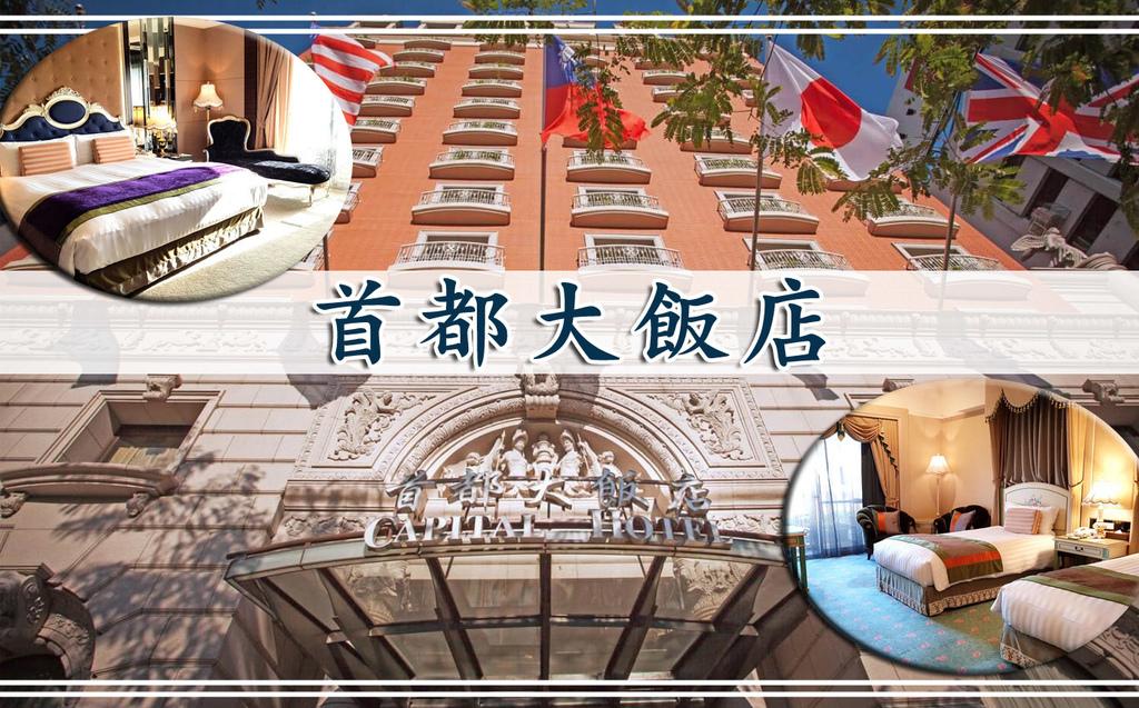 首都大飯店 coverphoto.jpg