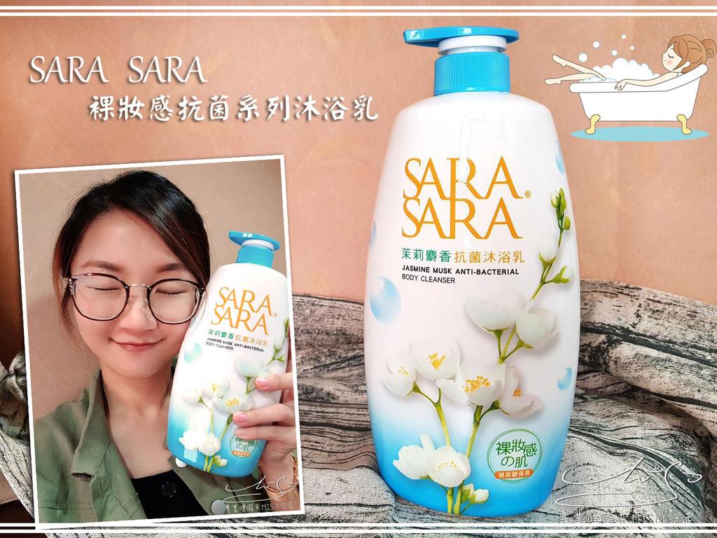SARA SARA裸妝感抗菌系列沐浴乳coverphoto.jpg
