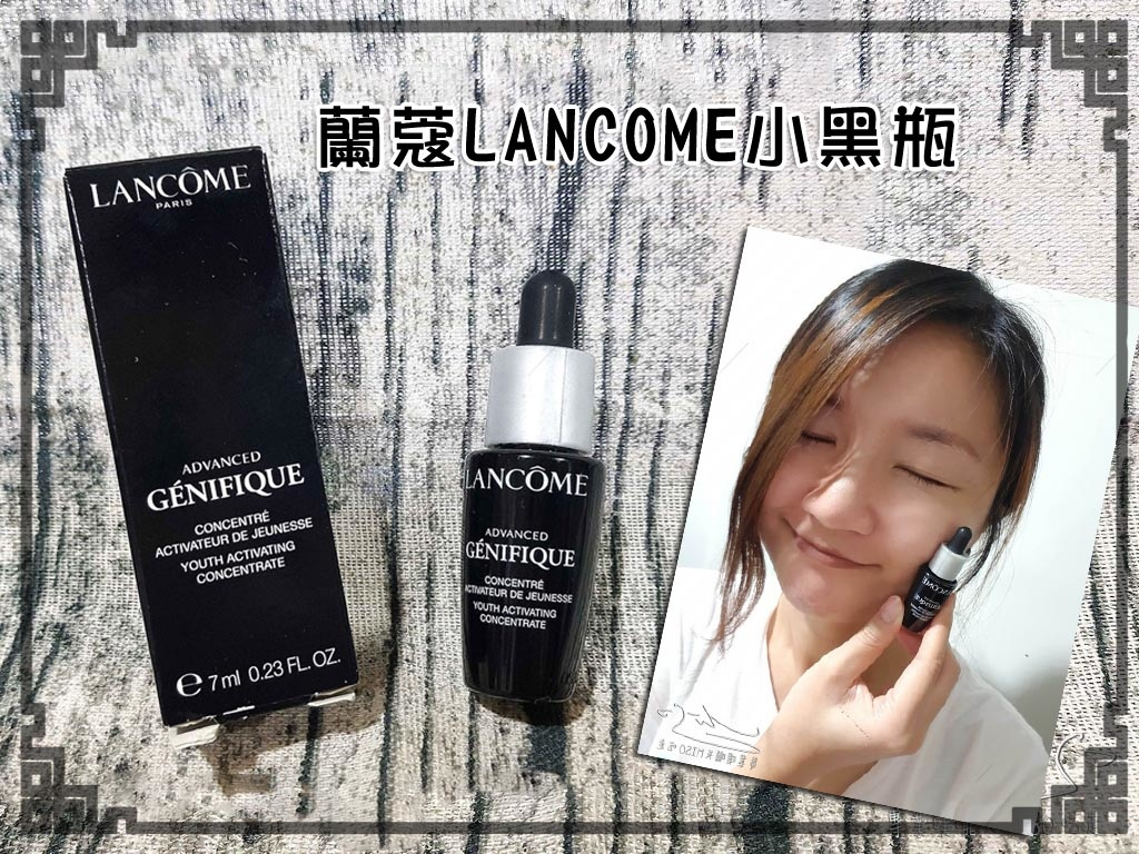Lancôme超級黑瓶coverphoto.jpg