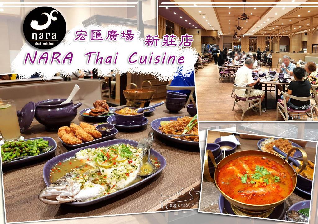 NARA Thai 新莊店 coverphoto.jpg
