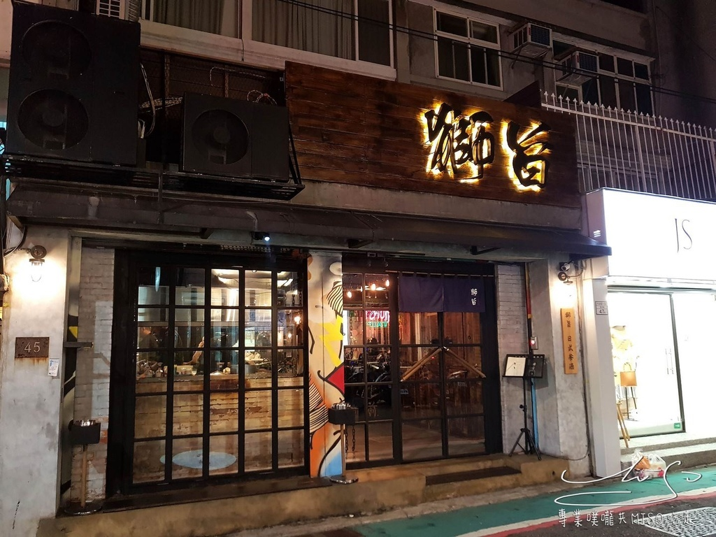 獅旨 日式餐酒 Lionz dining sake bar (1).jpg