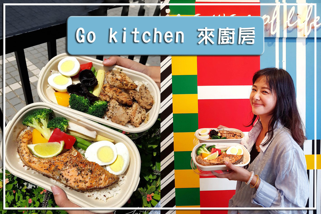 Go kitchen 來廚房 coverphoto.jpg