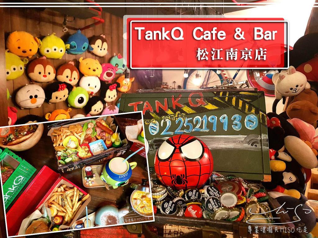 TankQ Cafe %26; Bar 松江南京店 coverphoto.jpg