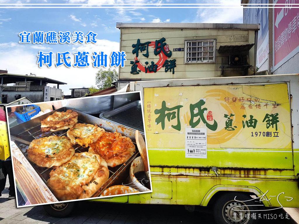 宜蘭美食 coverphoto.jpg