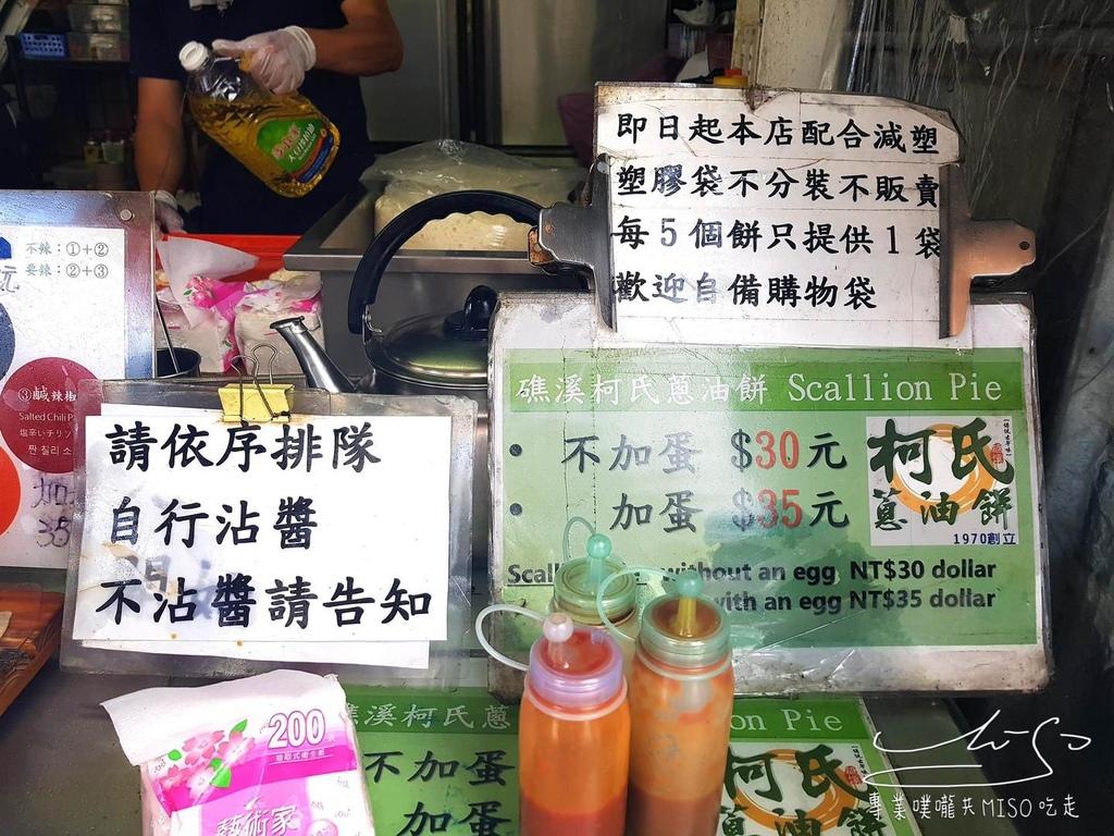 宜蘭美食 (3).jpg