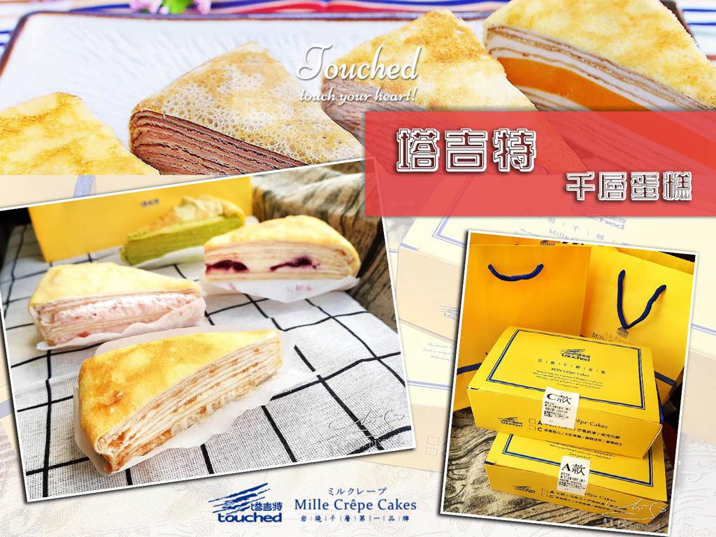 塔吉特 千層蛋糕 coverphoto.jpg