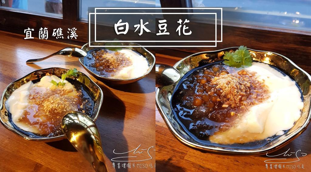 白水豆花 coverphoto.jpg