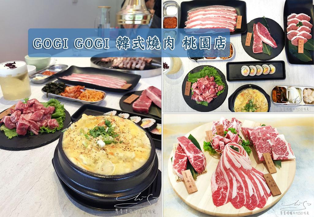 專業噗嚨共MISO吃走 GOGI GOGI 韓式燒肉 桃園店 coverphoto.jpg