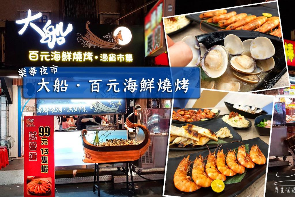 專業噗嚨共MISO吃走 大船.百元海鮮燒烤店 coverphoto.jpg