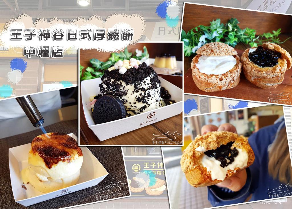 專業噗嚨共MISO吃走 王子神谷日式厚鬆餅 coverphoto.jpg