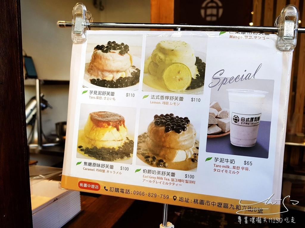 專業噗嚨共MISO吃走 王子神谷日式厚鬆餅 (5).jpg