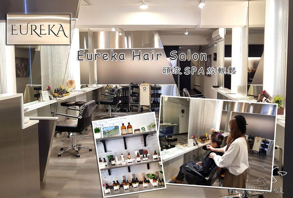專業噗嚨共MISO吃走 Eureka Hair Salon coverphoto.jpg