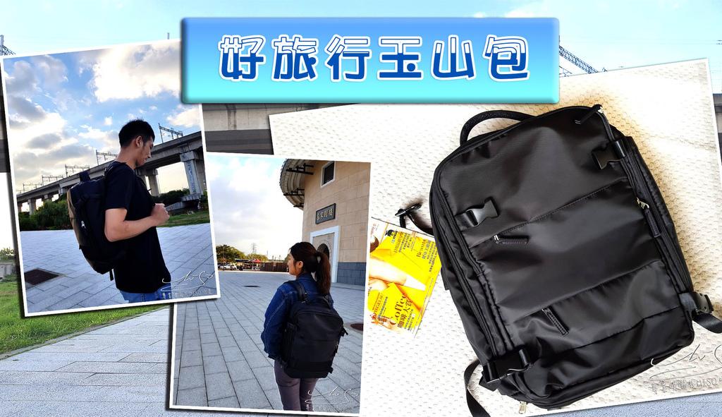 專業噗嚨共MISO吃走 好旅行玉山包 coverphoto.jpg