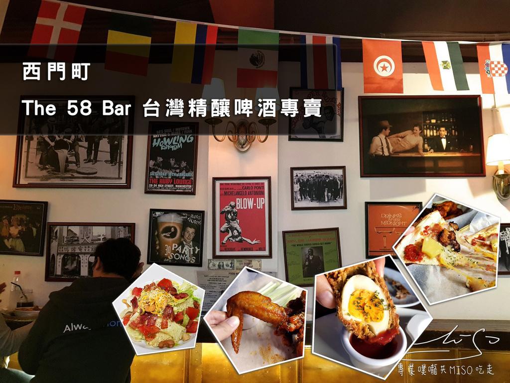 專業噗嚨共MISO吃走 The 58 Bar 台灣精釀啤酒專賣店 coverphoto.jpg