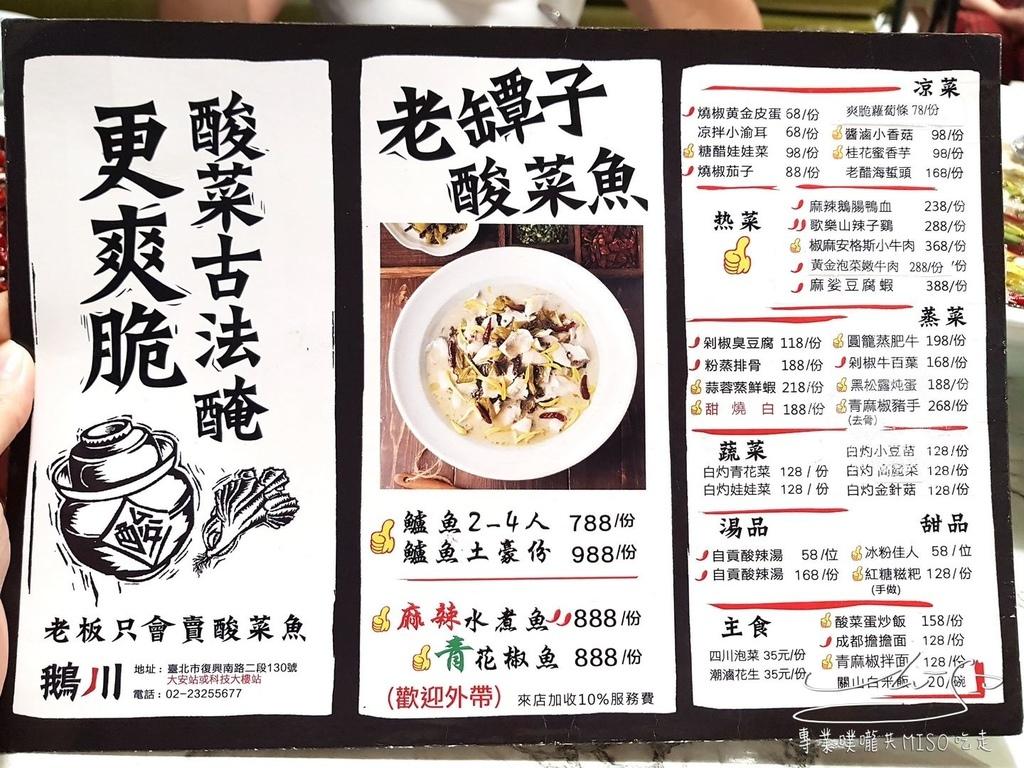 專業噗嚨共MISO吃走 鵝川 (28).jpg