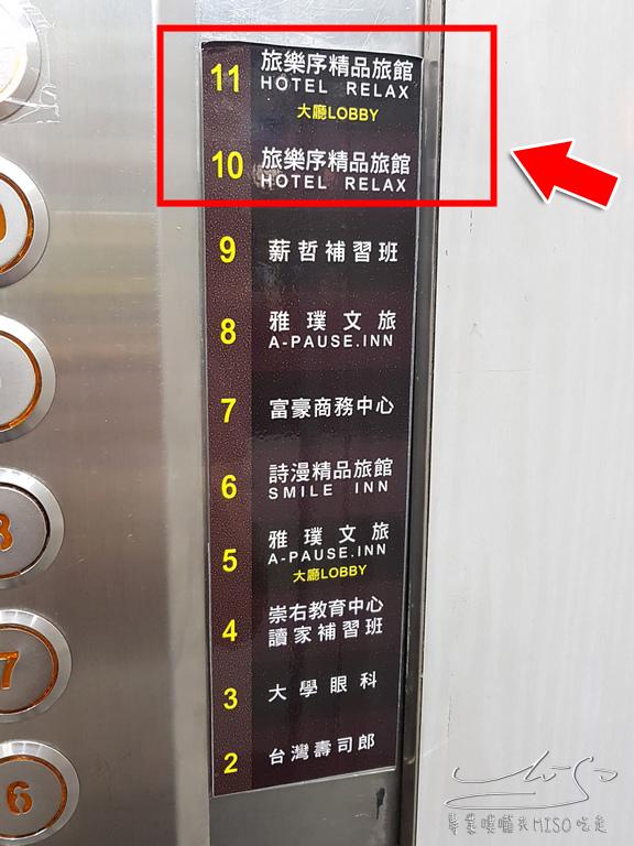 專業噗嚨共MISO吃走 旅樂序精品旅館 (1).jpg