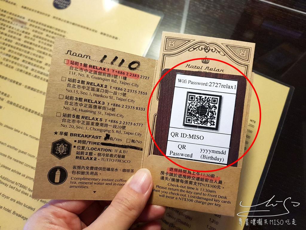 專業噗嚨共MISO吃走 旅樂序精品旅館 (18).jpg