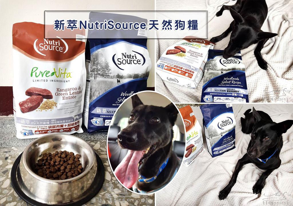 專業噗嚨共MISO吃走 新萃NutriSource 天然狗糧 coverphoto.jpg