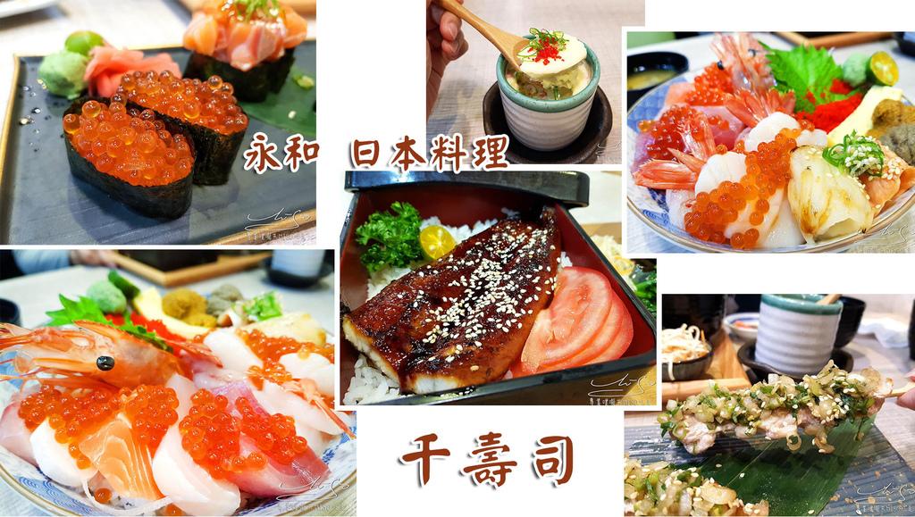 專業噗嚨共MISO吃走 千壽司 coverphoto.jpg