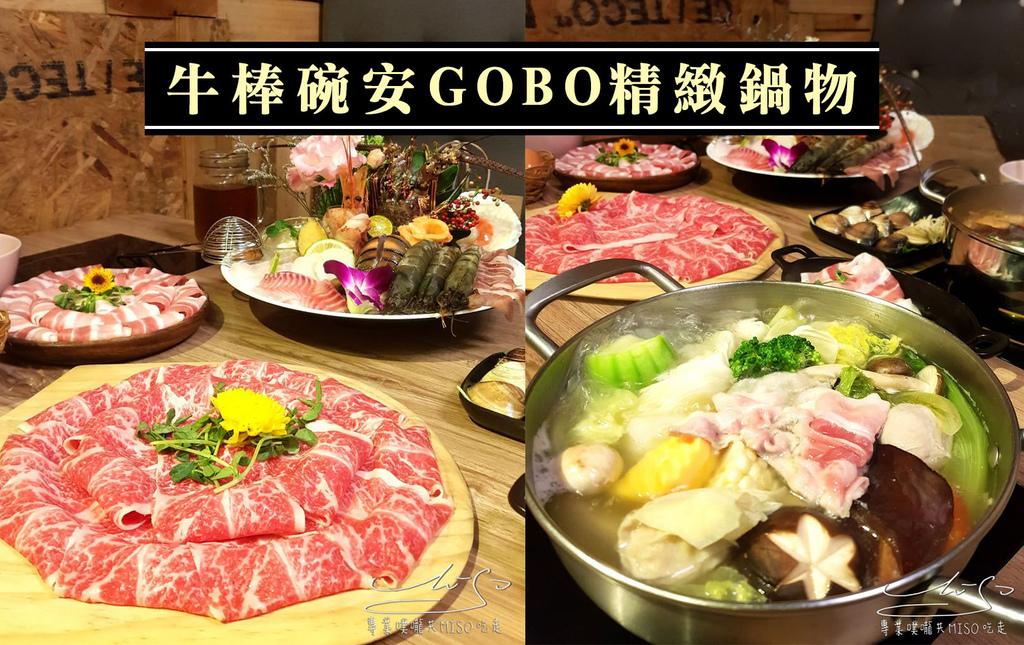 專業噗嚨共MISO吃走 牛棒碗安GOBO精緻鍋物 coverphoto.jpg