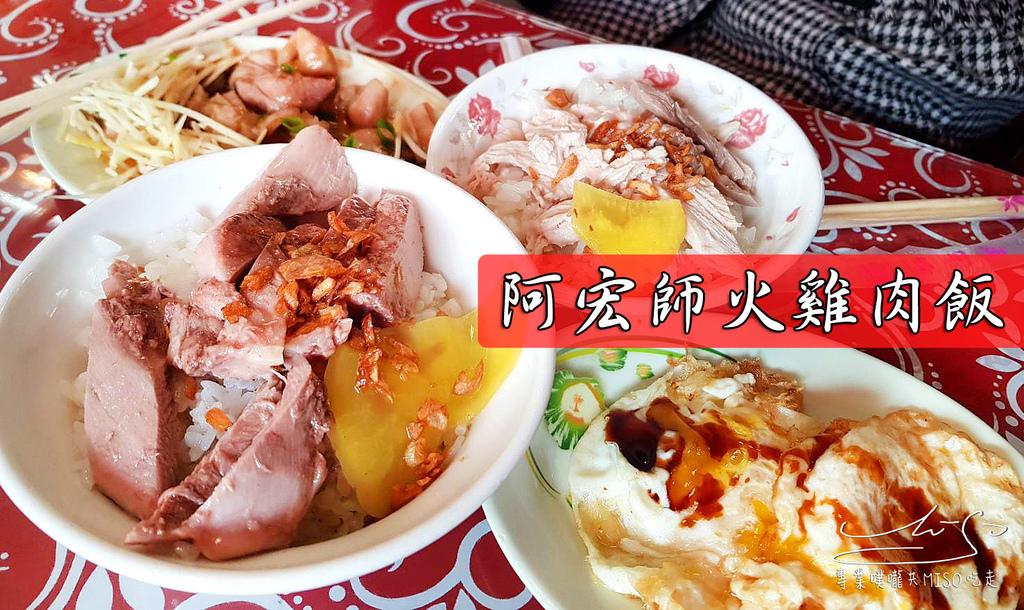 專業噗嚨共MISO吃走 阿宏師火雞肉飯 coverphoto.jpg