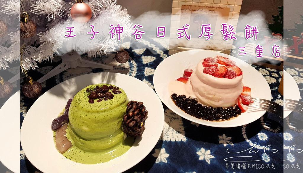 專業噗嚨共MISO吃走 王子神谷三重店 coverphoto.jpg