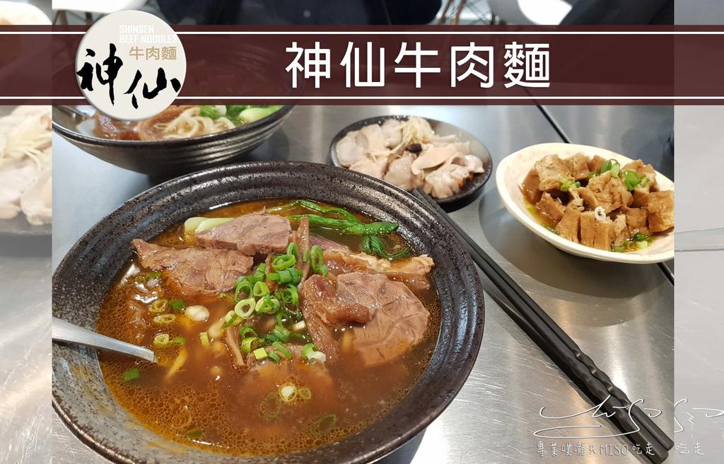 專業噗嚨共MISO吃走 神仙牛肉麵 coverphoto.jpg