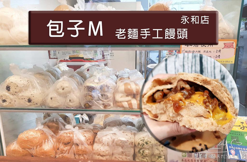 專業噗嚨共MISO吃走 M包子永和店 coverphoto.jpg