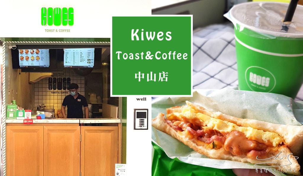 專業噗嚨共MISO吃走 Kiwes Toast%26;Coffee  中山店 coverphoto.jpg