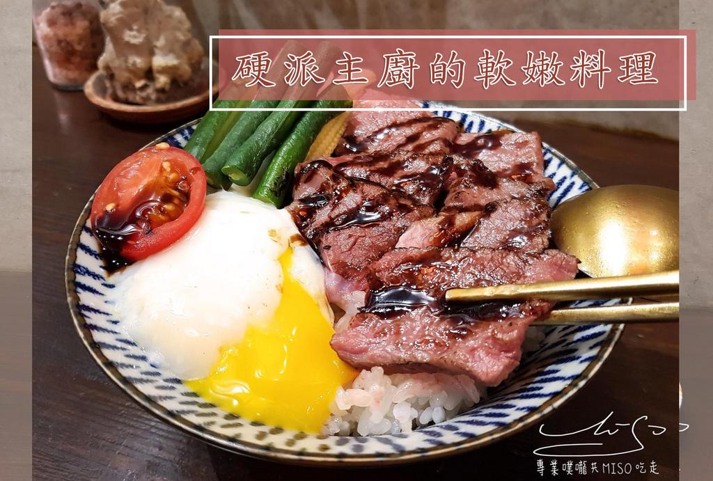 專業噗嚨共MISO吃走 硬派主廚的軟嫩料理 coverphoto.jpg