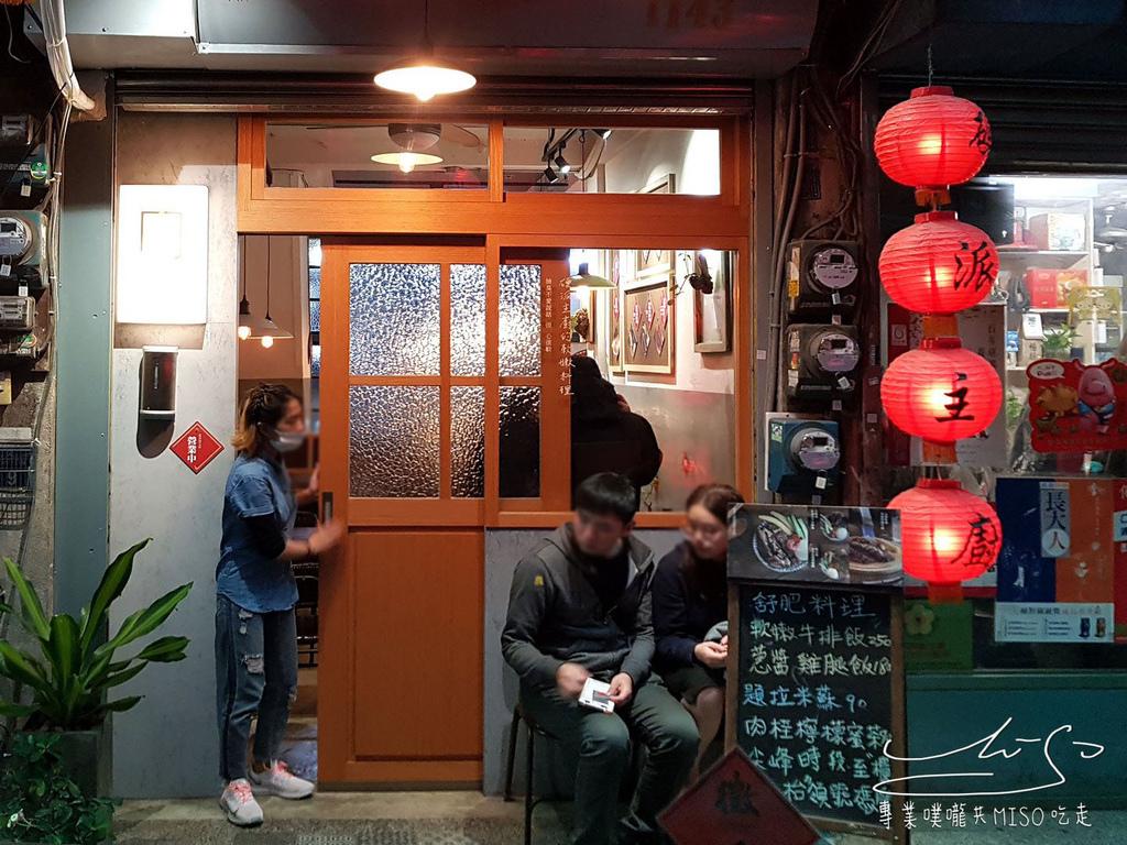 專業噗嚨共MISO吃走 硬派主廚的軟嫩料理 (7).jpg