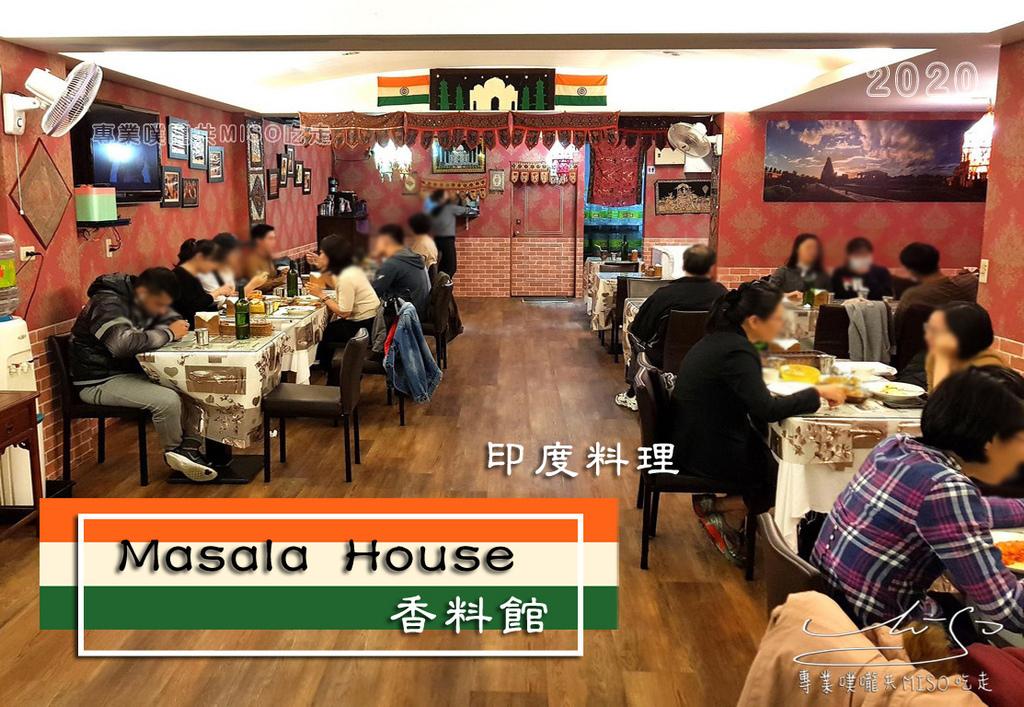 專業噗嚨共MISO吃走 Masala House 香料館 coverphoto.jpg
