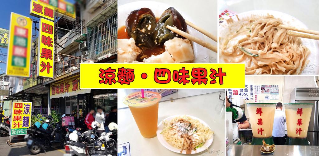 專業噗嚨共MISO吃走 四味果汁涼麵 嘉義涼麵推薦 coverphoto.jpg