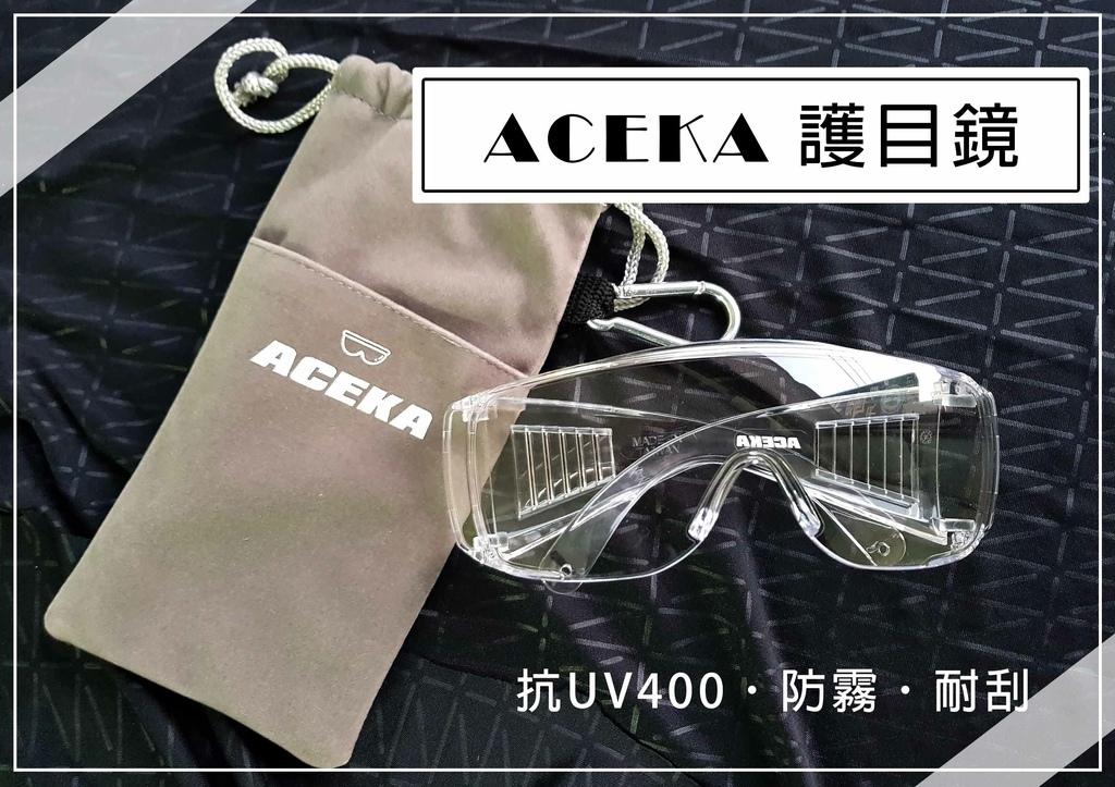 專業噗嚨共MISO吃走 ACEKA 護目鏡 coverphoto.jpg