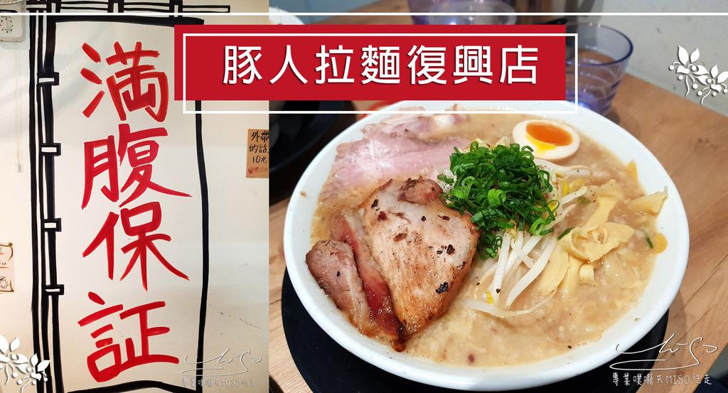 專業噗嚨共MISO吃走 豚人拉麵復興店 東區拉麵推薦 coverphoto.jpg