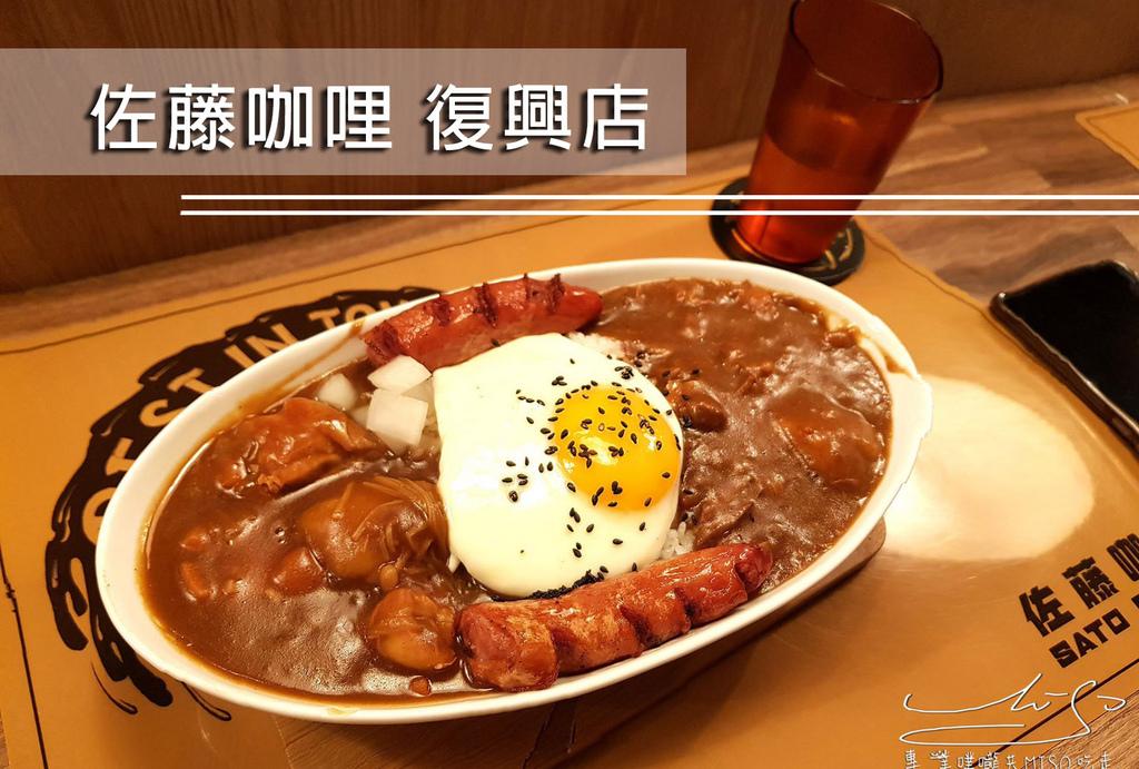 專業噗嚨共MISO吃走 佐藤咖哩 復興店 東區咖哩 coverphoto.jpg