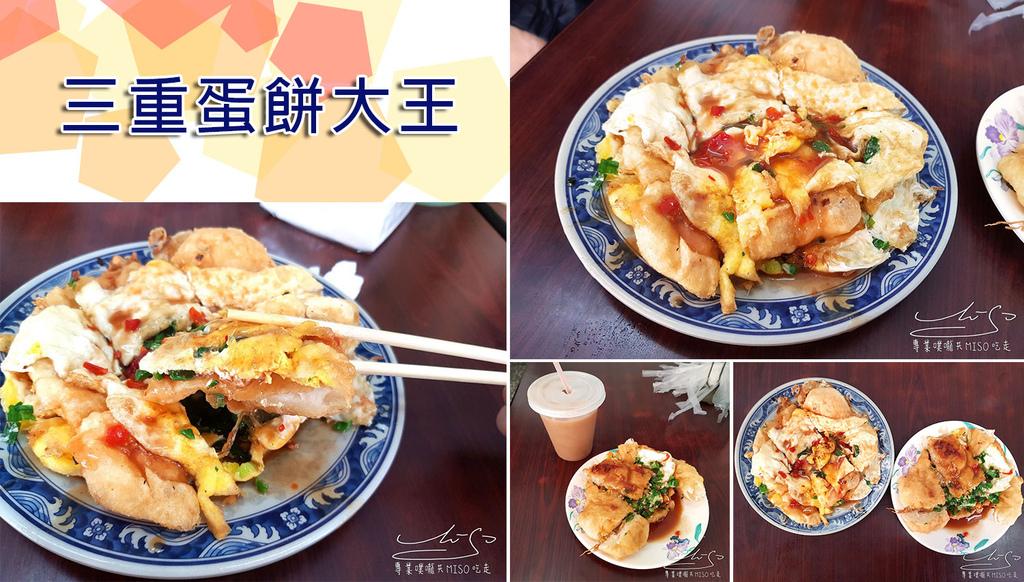 專業噗嚨共MISO吃走 三重蛋餅大王 三重美食 coverphoto.jpg