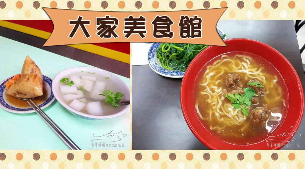 專業噗嚨共MISO吃走 大家美食館 永和美食 coverphoto.jpg